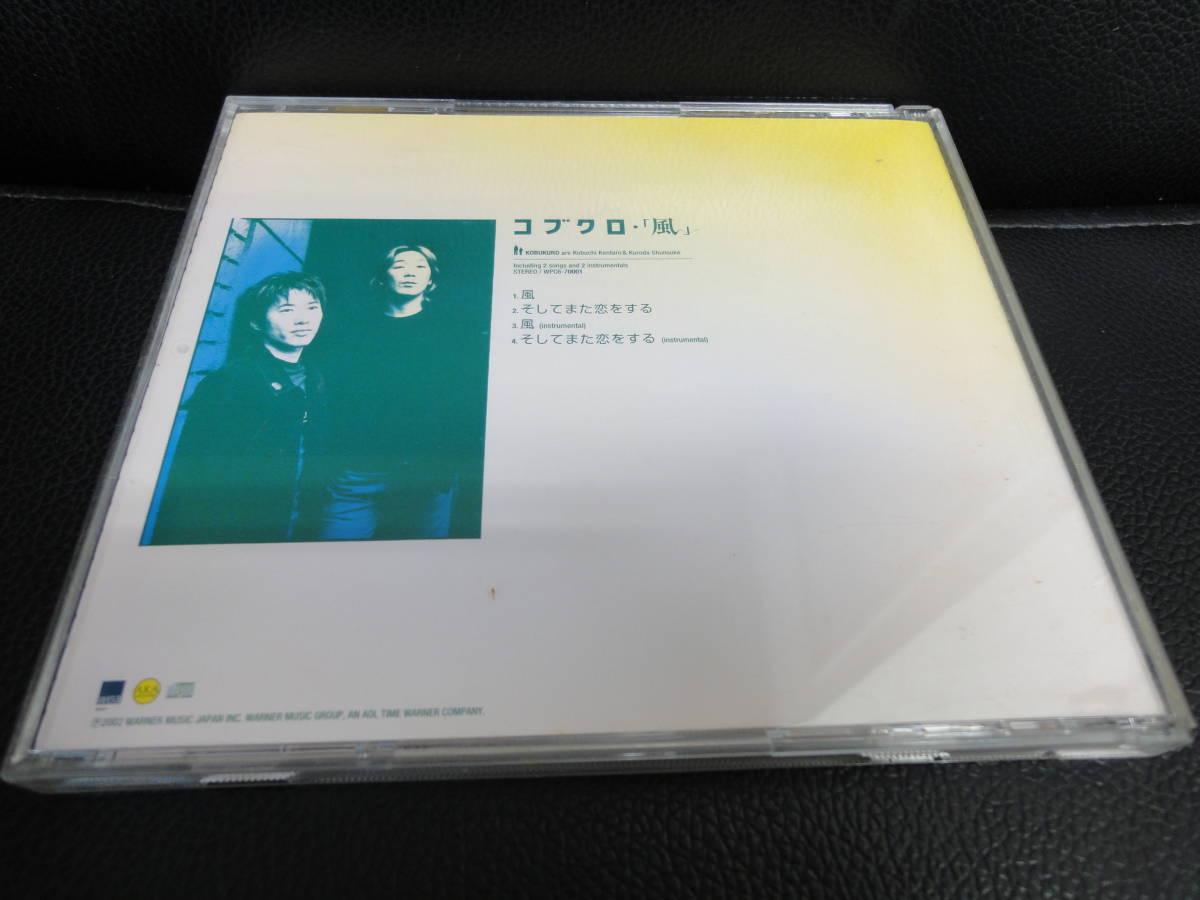 《中古》音楽CD 「コブクロ:風」 シングル そしてまた恋をする 邦楽_画像2