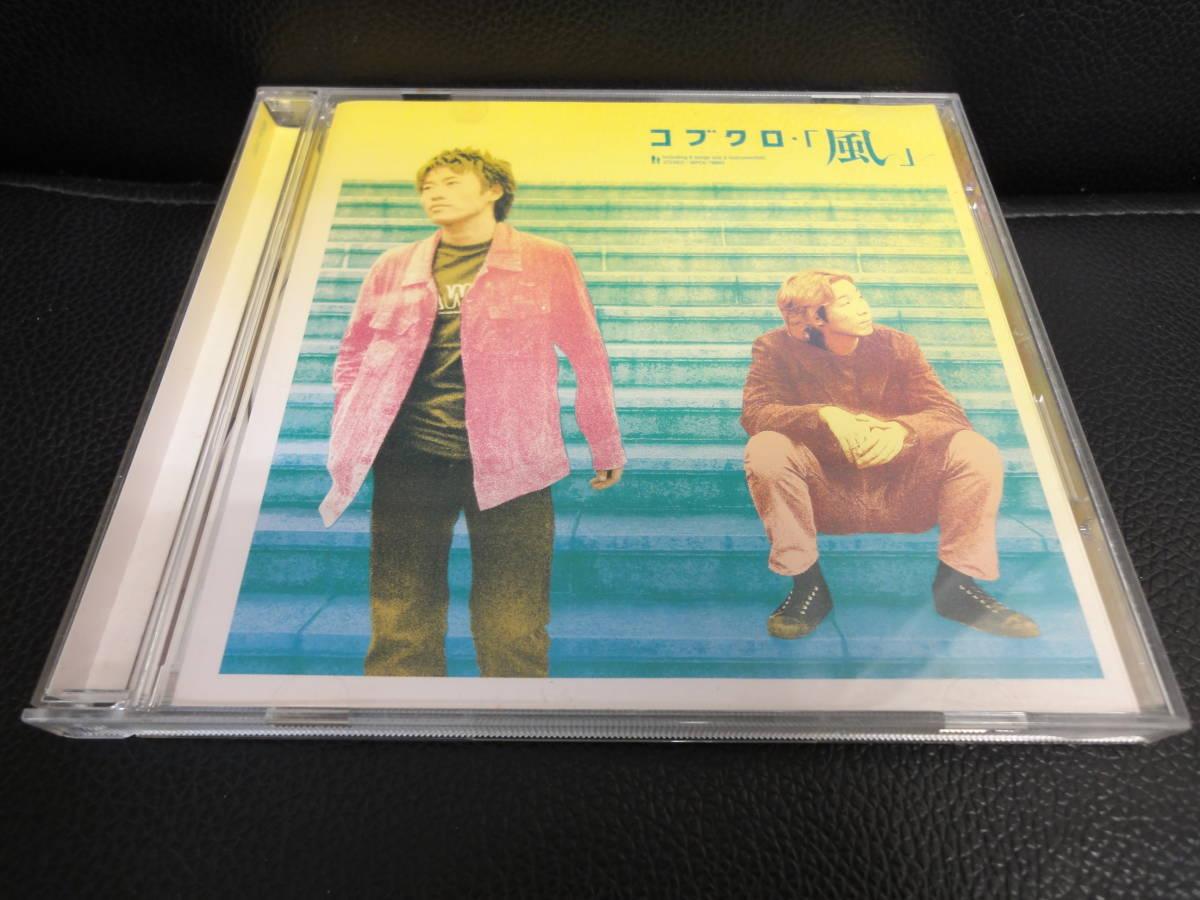 《中古》音楽CD 「コブクロ:風」 シングル そしてまた恋をする 邦楽_画像1