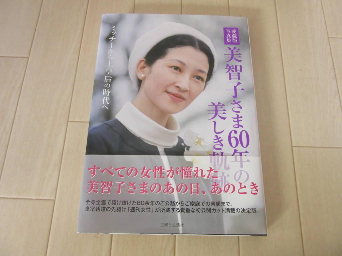 【 愛蔵版写真集 美智子さま60年の美しき軌跡 】送料無料_画像1