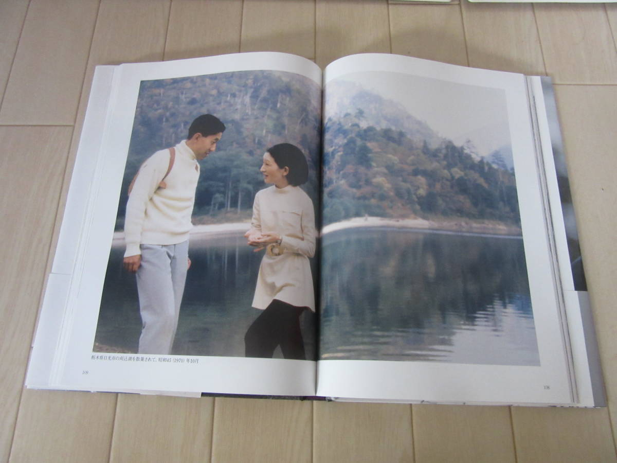【 愛蔵版写真集 美智子さま60年の美しき軌跡 】送料無料_画像2