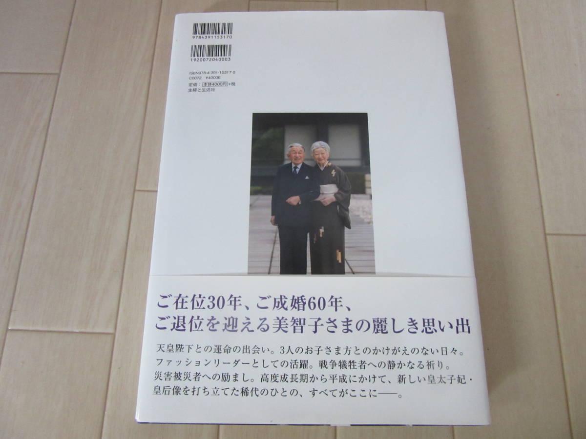 【 愛蔵版写真集 美智子さま60年の美しき軌跡 】送料無料_画像3