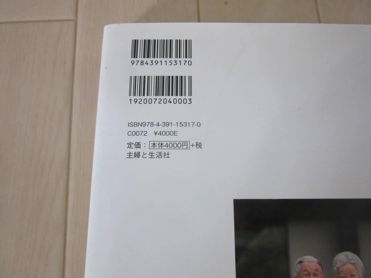 【 愛蔵版写真集 美智子さま60年の美しき軌跡 】送料無料_画像4