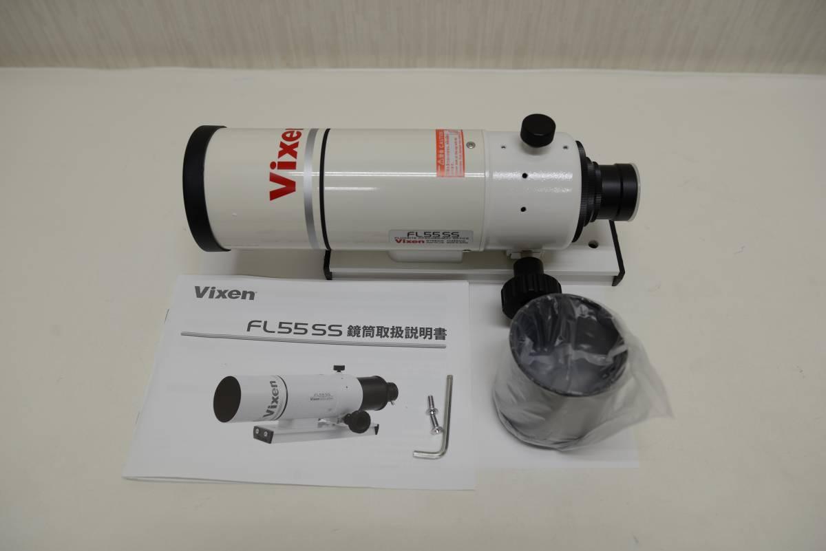 Vixen 天体望遠鏡 FL55SS鏡筒