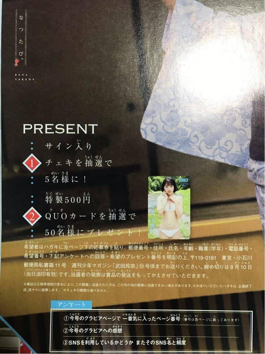 ☆ 週刊少年マガジン当選品 武田玲奈 特製QUOカード クオカード ☆_画像2