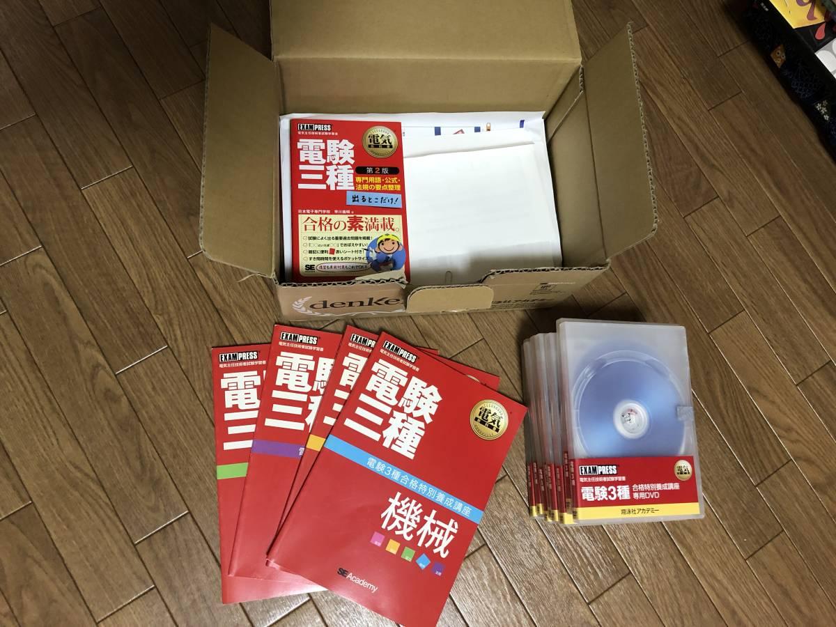 翔泳社アカデミー 電験三種 電験3種 DVD テキスト 送料無料_画像2