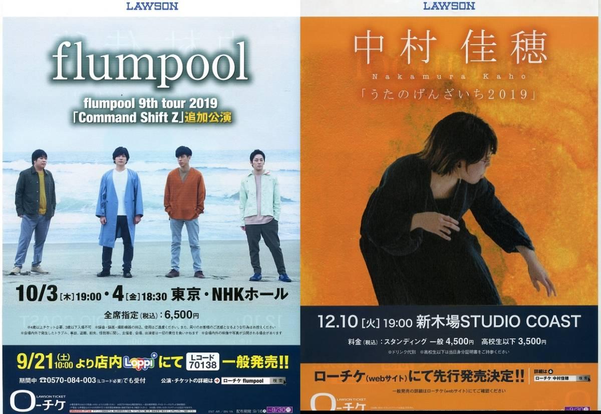 即決 2枚 100円 flumpool 9th tour 2019「Command Shift Z」 チラシ 裏面は 中村佳穂 うたのげんざいち 2019 チラシ_画像1