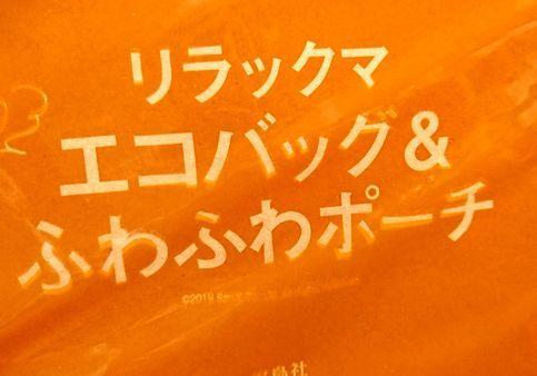 ★☆リラックマ エコバッグ&ポーチセット◇steady 付録 未使用☆★_画像5