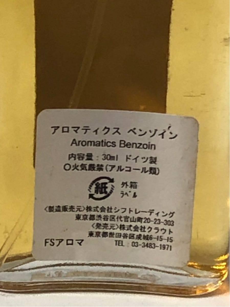 A96116◆ アロマティクス フローラセント ベンゾイン 30ml 天然精油香水