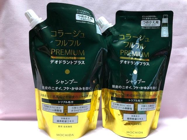 送料0円 コラージュフルフルプレミアムシャンプー(フルーティーフローラルの香り)つめかえ用 2個セット