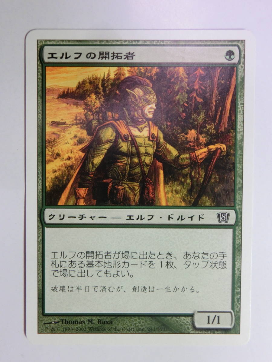【MTG】エルフの開拓者 日本語1枚 第8版 8ED コモン_画像1