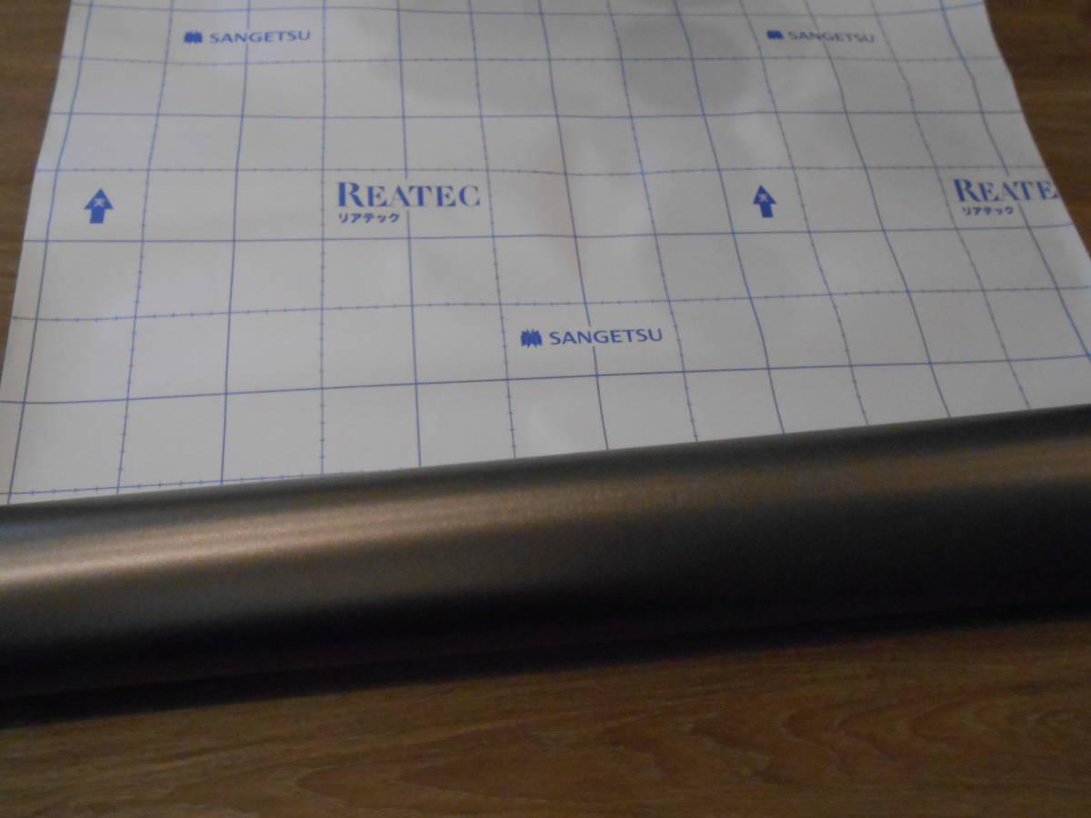サンゲツ リアテック  塩ビシート TR-4389 端材60㎝巾×1.5m_画像3