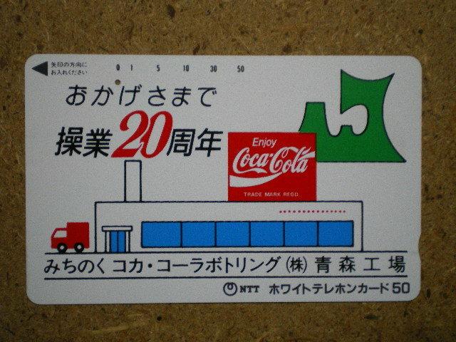 cola・みちのくコカコーラ 青森工場 使用済 テレカ_画像1