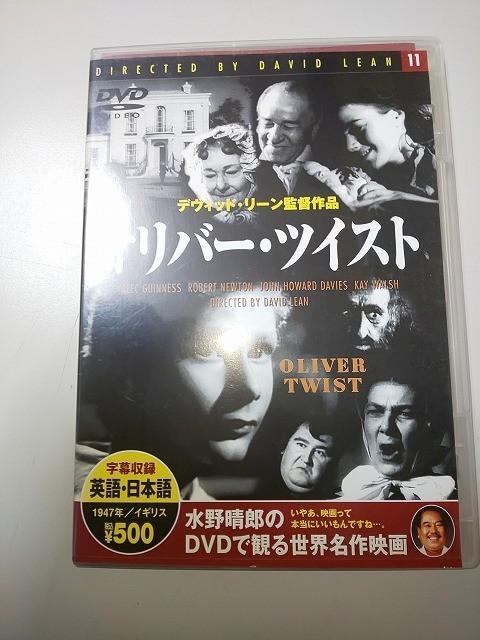 【DVD】 水野晴郎のDVDで観る世界名作映画 11 オリバー・ツイスト デヴィッド・リーン 監督作品_画像1