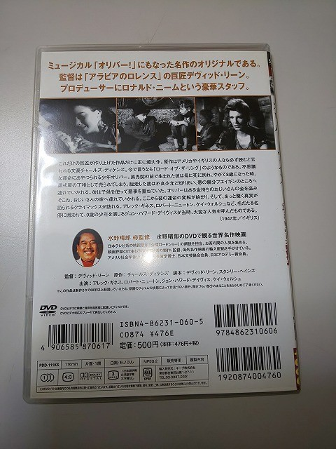 【DVD】 水野晴郎のDVDで観る世界名作映画 11 オリバー・ツイスト デヴィッド・リーン 監督作品_画像2