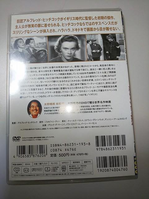 【DVD】 水野晴郎のDVDで観る世界名作映画 20 第3逃亡者 ヒッチコック 監督作品_画像2