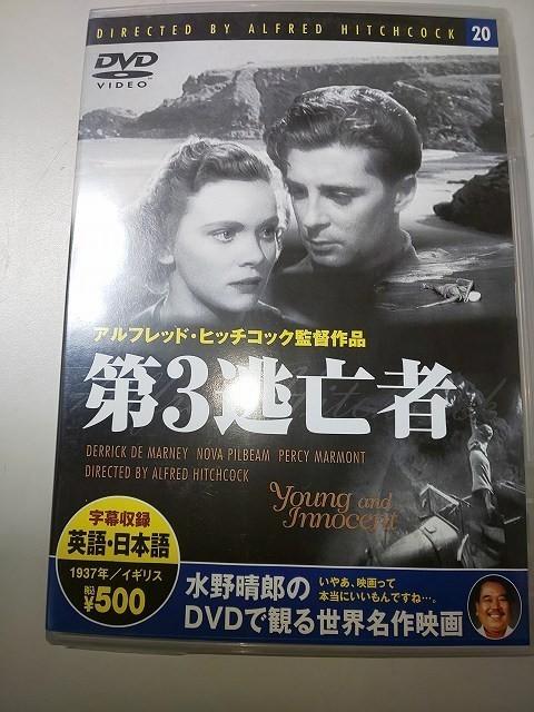 【DVD】 水野晴郎のDVDで観る世界名作映画 20 第3逃亡者 ヒッチコック 監督作品_画像1