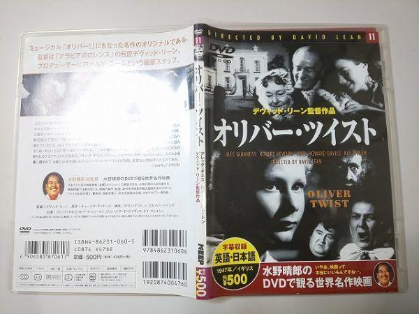 【DVD】 水野晴郎のDVDで観る世界名作映画 11 オリバー・ツイスト デヴィッド・リーン 監督作品_画像3