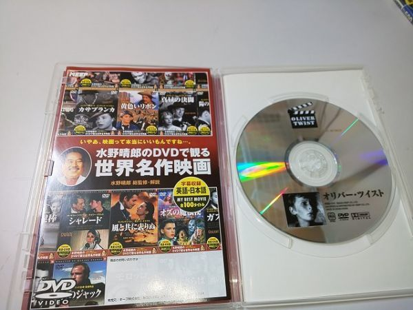 【DVD】 水野晴郎のDVDで観る世界名作映画 11 オリバー・ツイスト デヴィッド・リーン 監督作品_画像5