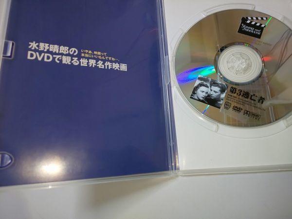 【DVD】 水野晴郎のDVDで観る世界名作映画 20 第3逃亡者 ヒッチコック 監督作品_画像5