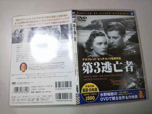 【DVD】 水野晴郎のDVDで観る世界名作映画 20 第3逃亡者 ヒッチコック 監督作品_画像3