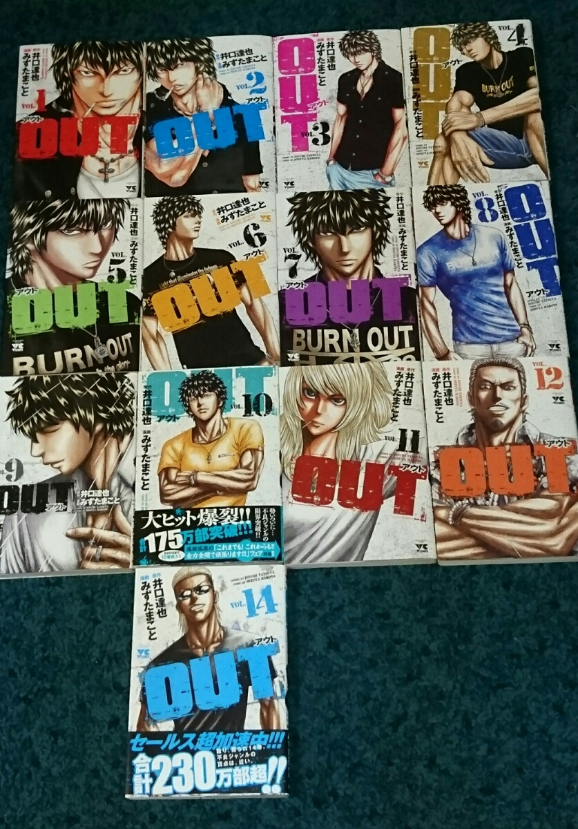 OUT☆1~12巻、14巻_画像2