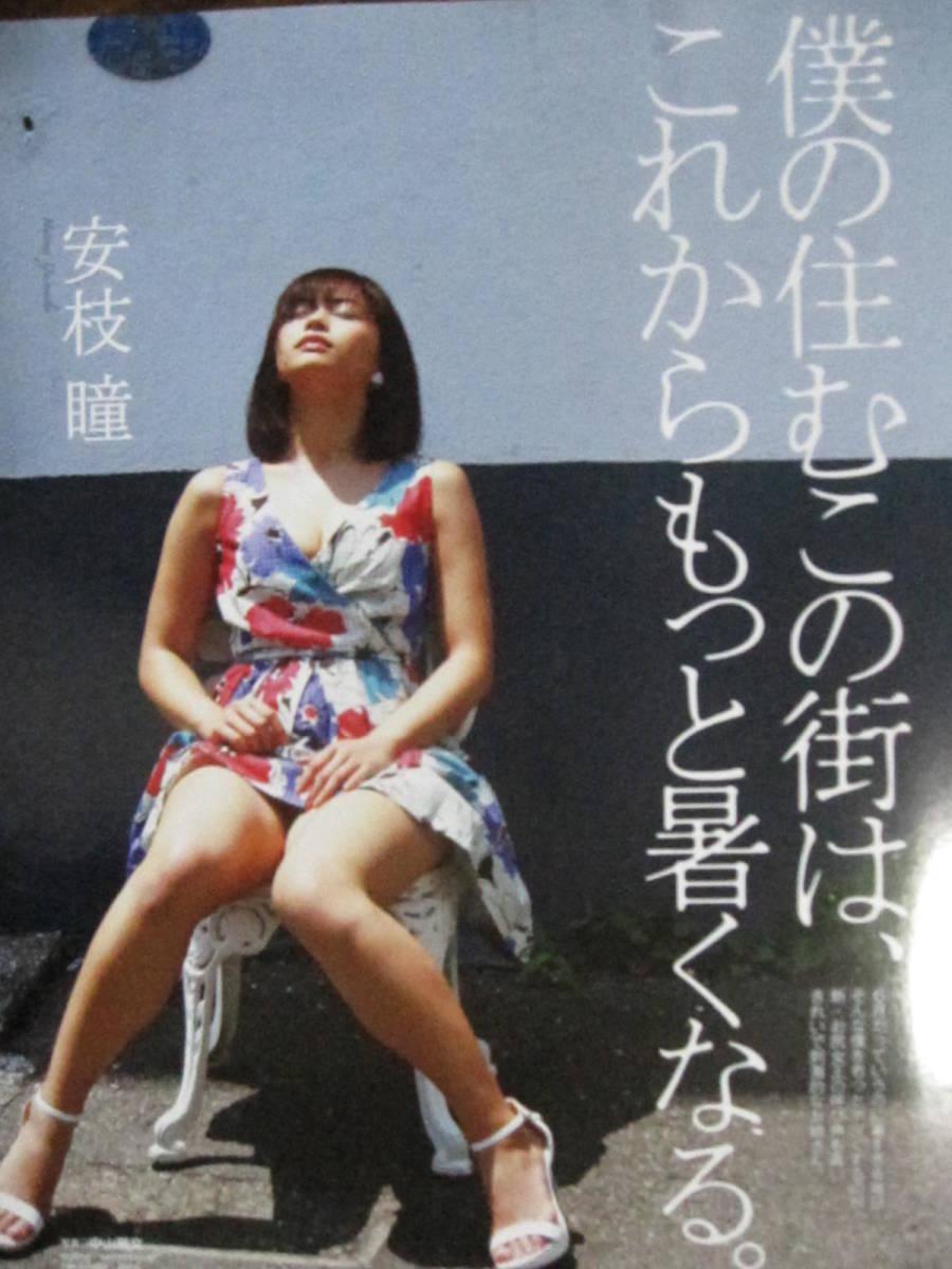 切り抜き (321a-2)安枝瞳_画像6