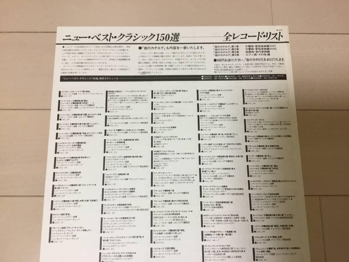 LPレコード ブルーノ・ワルター ベートーヴェン:合唱 コロンビア交響楽団 1978年 アナログレコード 23AC588 同梱可能です _画像2