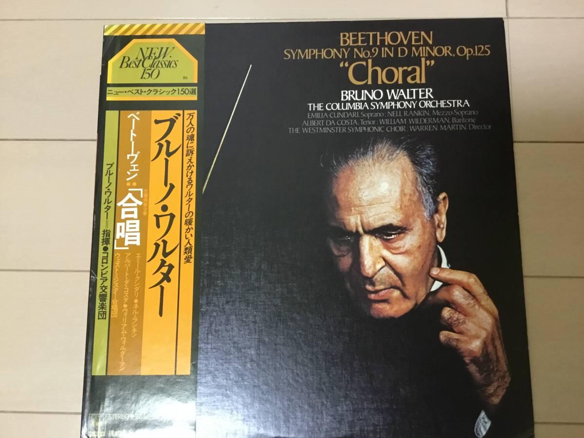 LPレコード ブルーノ・ワルター ベートーヴェン:合唱 コロンビア交響楽団 1978年 アナログレコード 23AC588 同梱可能です _画像7