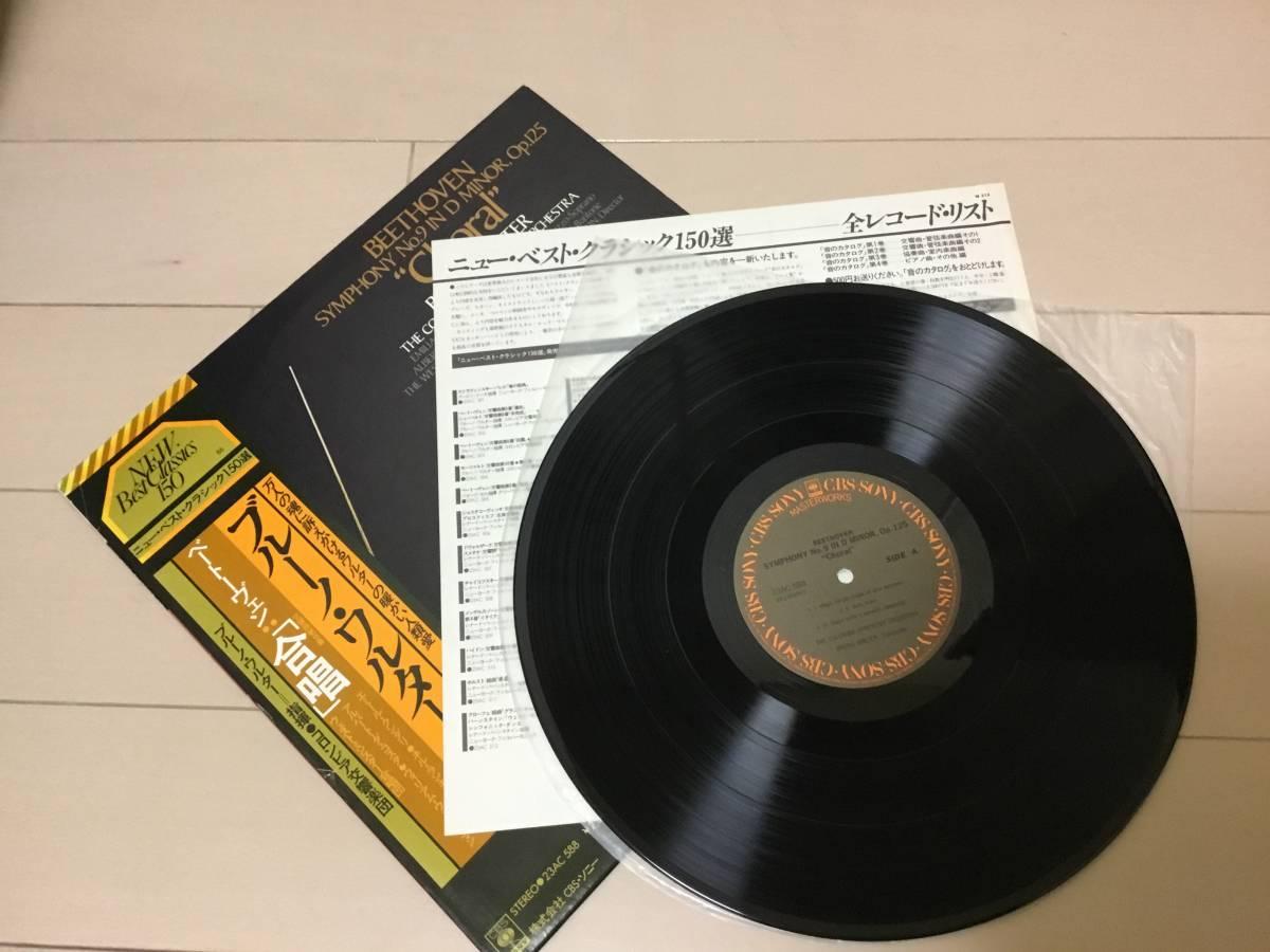LPレコード ブルーノ・ワルター ベートーヴェン:合唱 コロンビア交響楽団 1978年 アナログレコード 23AC588 同梱可能です _画像1