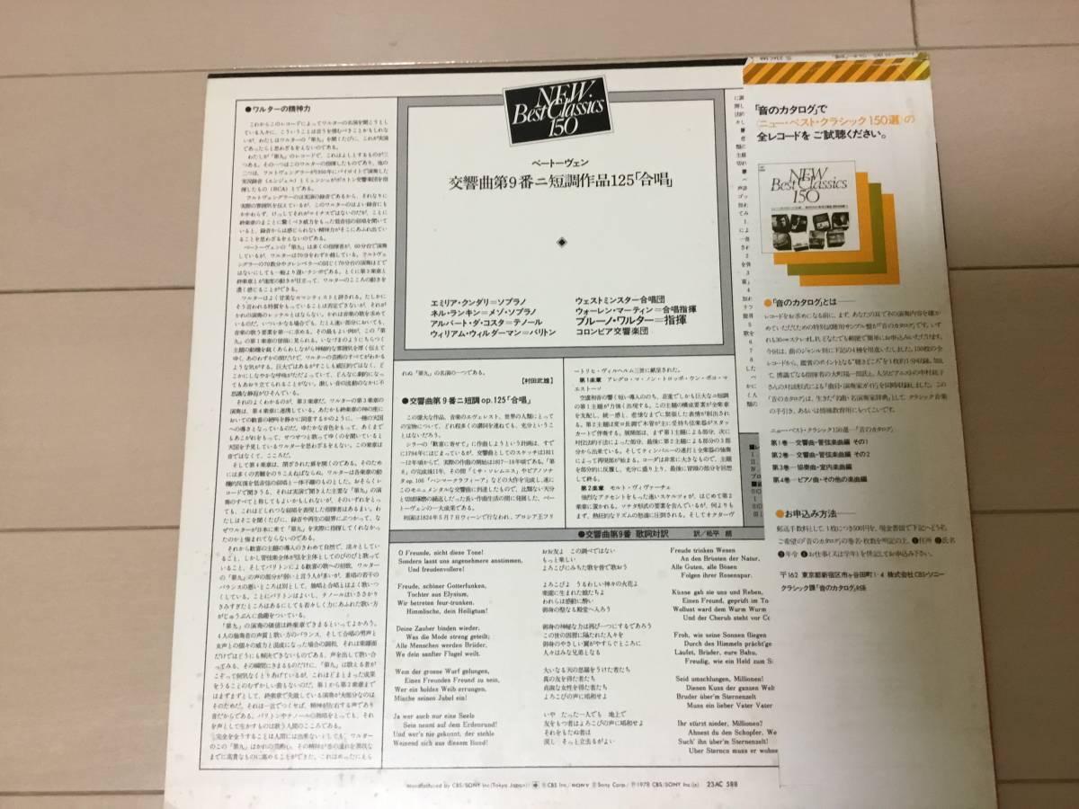 LPレコード ブルーノ・ワルター ベートーヴェン:合唱 コロンビア交響楽団 1978年 アナログレコード 23AC588 同梱可能です _画像3