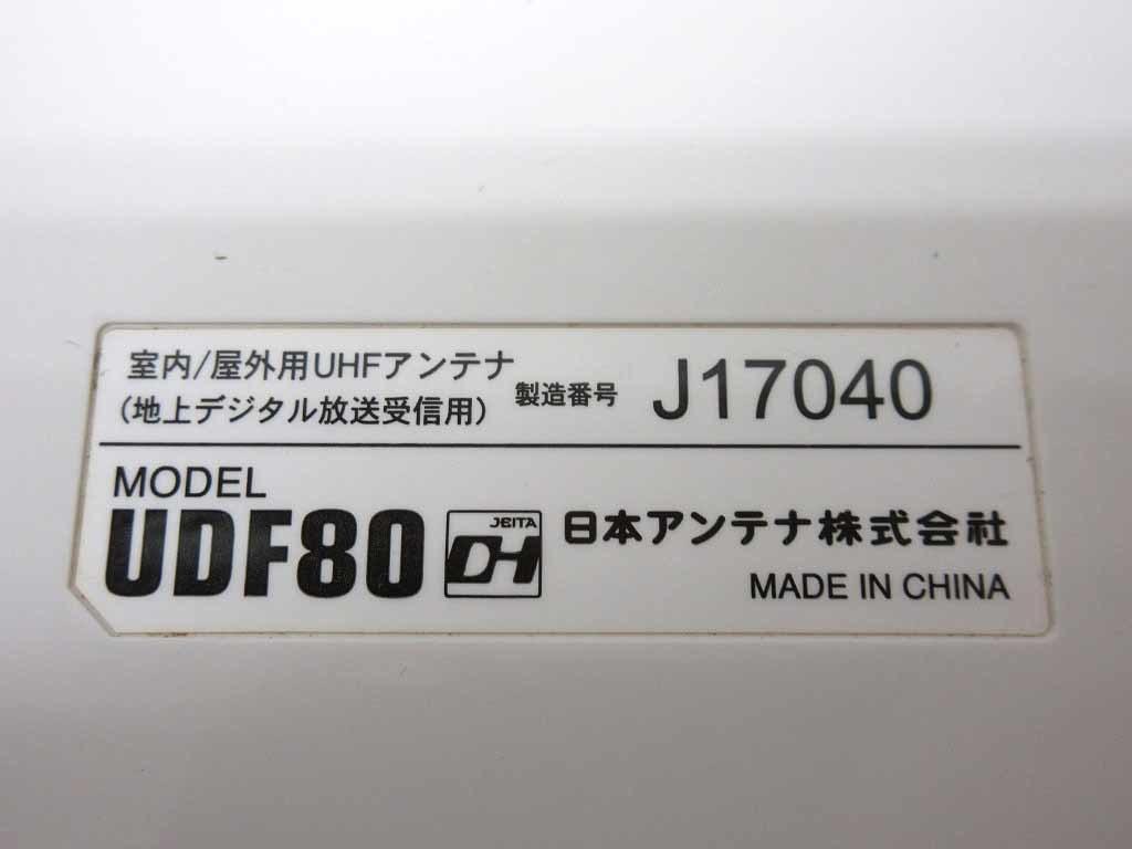 09118Z 日本アンテナ UDF80 室内/屋外用UHFアンテナ 中古 現状 売り切り_画像6