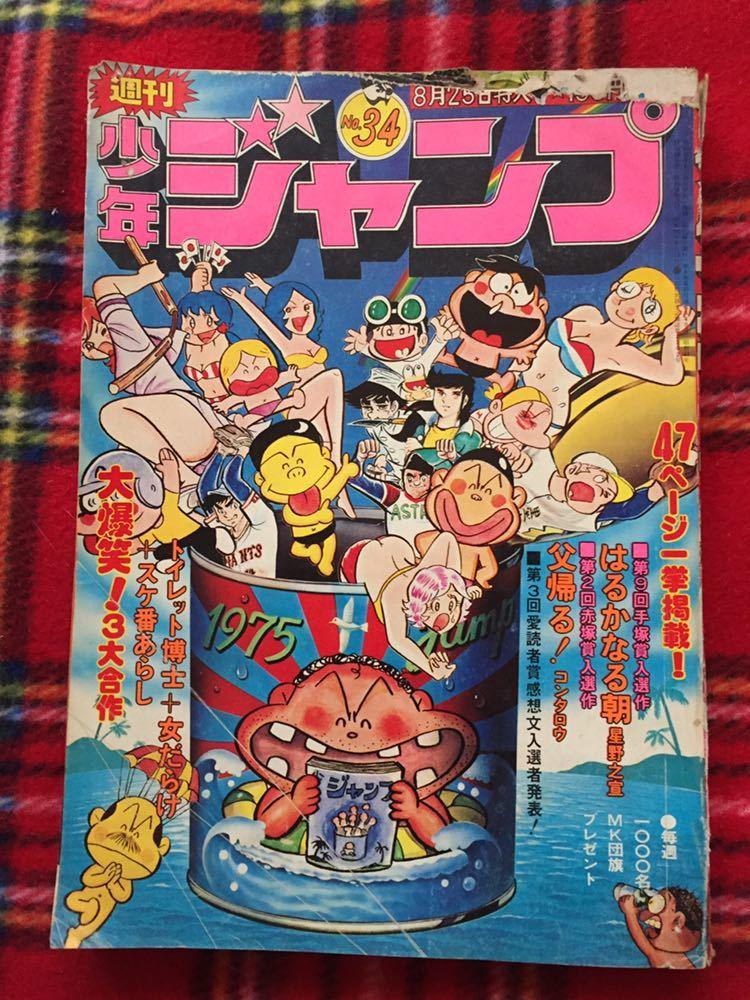 雑誌「週刊少年ジャンプ 1975年 8/25 34号」星野之宣 ちばあきお 吉沢やすみ 池沢さとし トイレット博士