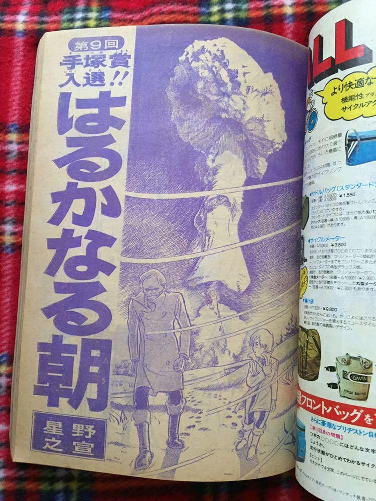 雑誌「週刊少年ジャンプ 1975年 8/25 34号」星野之宣 ちばあきお 吉沢やすみ 池沢さとし トイレット博士_画像10