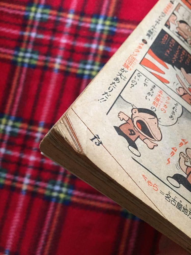 雑誌「週刊少年ジャンプ 1975年 8/25 34号」星野之宣 ちばあきお 吉沢やすみ 池沢さとし トイレット博士_画像7