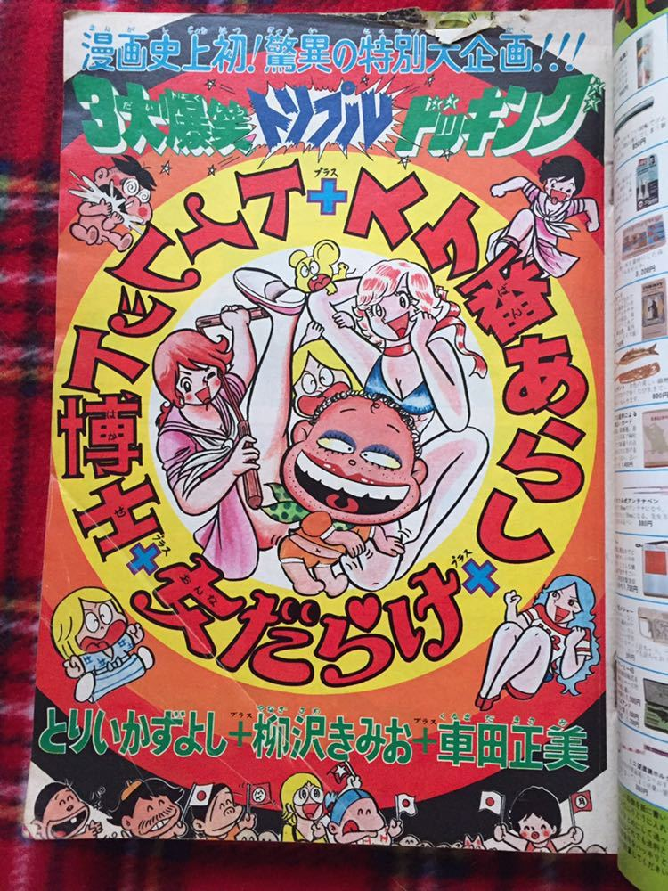雑誌「週刊少年ジャンプ 1975年 8/25 34号」星野之宣 ちばあきお 吉沢やすみ 池沢さとし トイレット博士_画像8