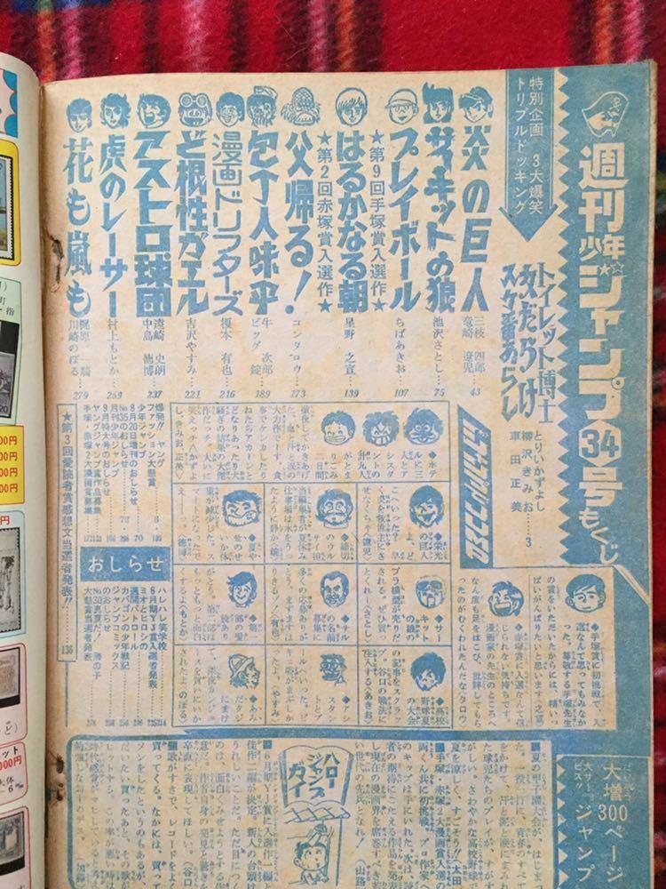 雑誌「週刊少年ジャンプ 1975年 8/25 34号」星野之宣 ちばあきお 吉沢やすみ 池沢さとし トイレット博士_画像9