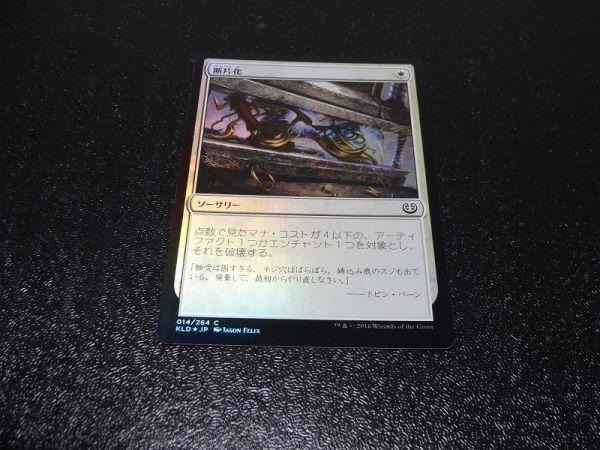 FOIL/断片化/Fragmentize/カラデシュ/日本語版/MTG1枚_画像1
