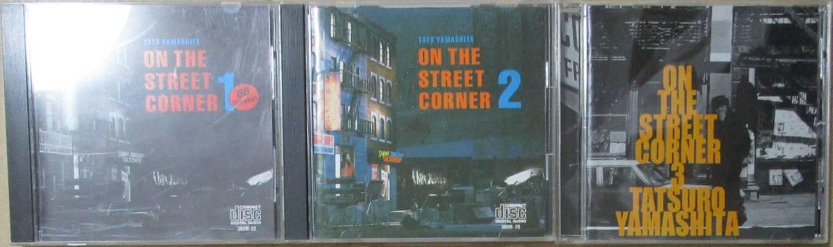 山下達郎 / ON THE STREET CORNER 1 2 3 セット / CD_画像1