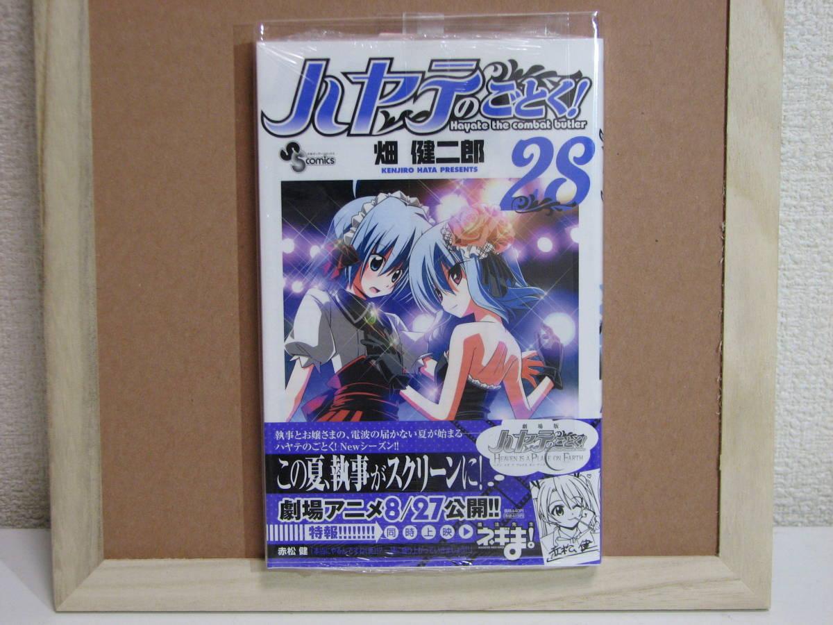 ラスト出品! ハヤテのごとく! 28巻 初版 畑健二郎 コミック