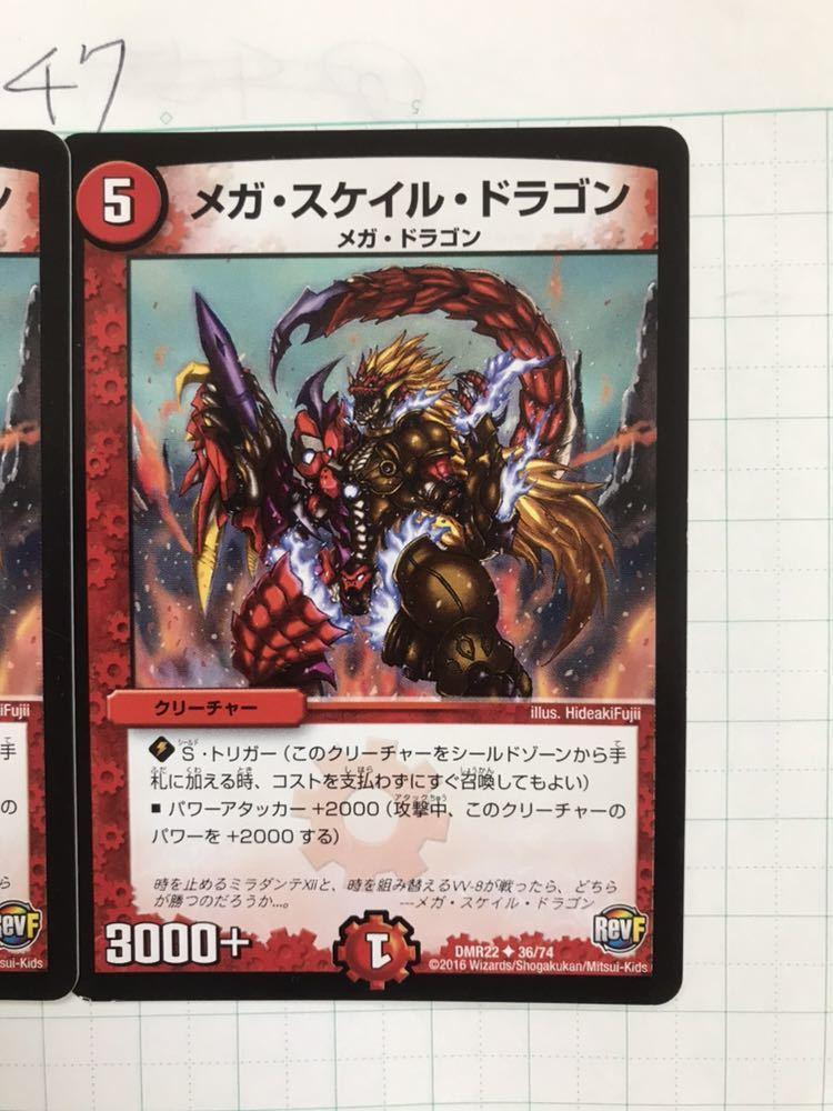 メガ・スケイル・ドラゴン DMR22 2枚セット_画像2