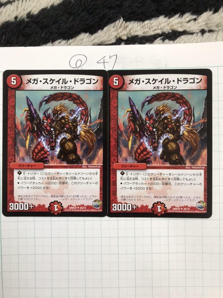 メガ・スケイル・ドラゴン DMR22 2枚セット_画像1