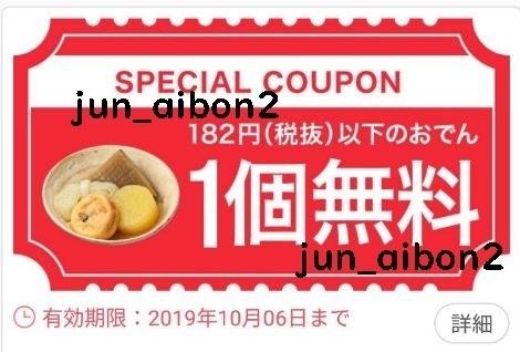 3個 1円~セブンイレブン 182円(税抜)以下のおでん引換券1個+おまけ付き ※必ず注意事項をお読みください。