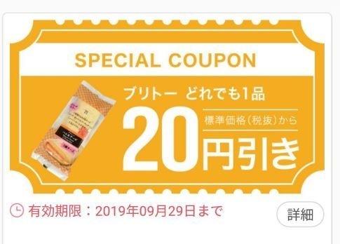 3個 1円~セブンイレブン 182円(税抜)以下のおでん引換券1個+おまけ付き ※必ず注意事項をお読みください。_画像4