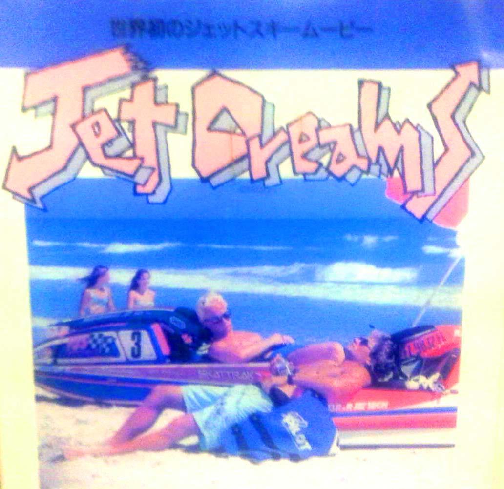 DVD・ジェットドリームス☆懐かしのジェットスキーMOVIE☆送料無料・JetDreams・ビデオ_画像1