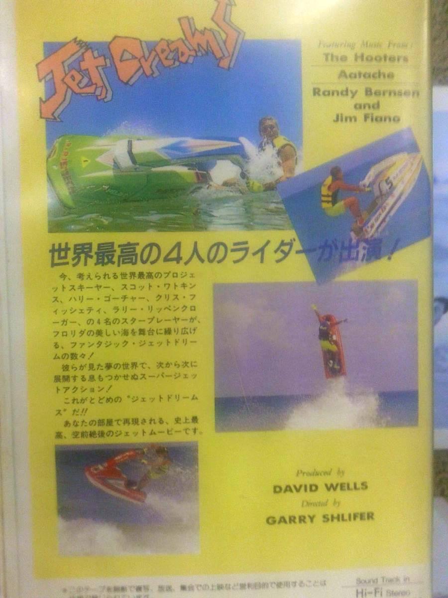 DVD・ジェットドリームス☆懐かしのジェットスキーMOVIE☆送料無料・JetDreams・ビデオ_画像2