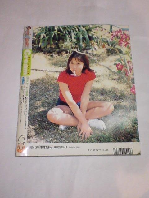 値下げしました 月刊Cream クリーム 10月号 ワイレア出版 香月千春 他_画像2