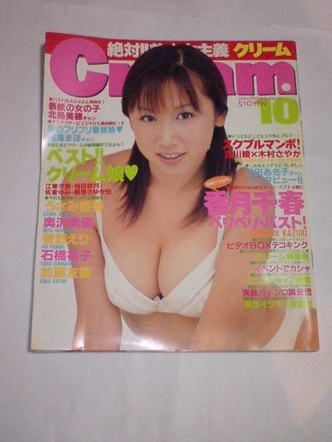 値下げしました 月刊Cream クリーム 10月号 ワイレア出版 香月千春 他_画像1