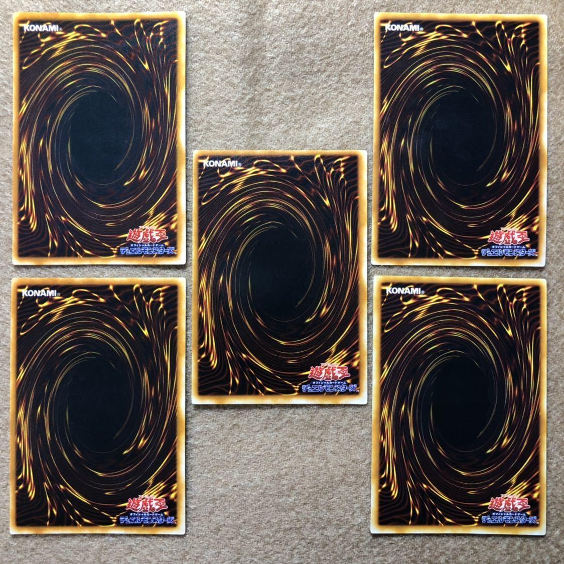 【遊戯王】完美品 封印されしエクゾディア 他 計5点 2期 シークレットレアカード 個人所有 約20年_画像9