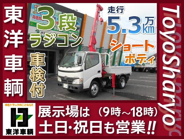 「[クレーン付 平] H19 ダイナ 3段ラジコン ショートボディ 走5.3万km 車検付」の画像1