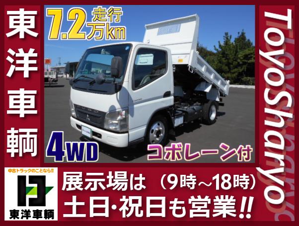 「[低床ダンプ] H23 キャンター 4WD コボレーン付 4ナンバー 走行7.2万km ナンバー付」の画像1